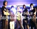 【ニャル子さんW OP】バンドで「恋は渾沌の隷也」演奏してみた。