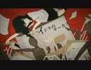 「イドラのサーカス」歌ってみた【めろる】 thumbnail