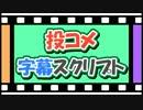 【ニコニコ動画】投コメをさらに見やすく表示するスクリプト【Ver.3】を解析してみた