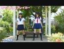 【紫乃×しろあめ】ロマンちっくブレイカー踊ってみた【ナイヨン!!】