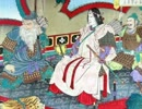 【ニコニコ動画】浮世絵に描かれた朝鮮出兵~三韓征伐から江華島事件まで~を解析してみた