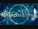 【雪歌ユフ】Shampoo & rinse【オリジ