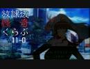 【ニコニコ動画】【卓 M@s】876プロが放課後怪奇くらぶを遊ぶようです 11-0を解析してみた