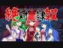 【東方卓遊戯】小悪魔達の地下卓遊戯会【1-1】