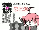 【重音テト連続音】索敵な世界【オリジナル】