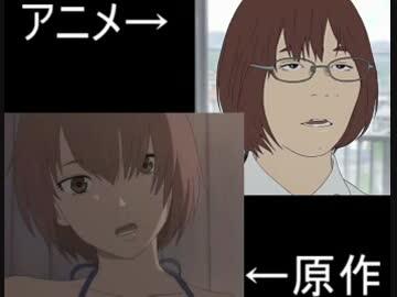 惡の華【アニメと原作のキャラ絵...