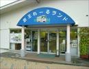 【プラレール】京王線8000系の改造車を再現してみた【改造】