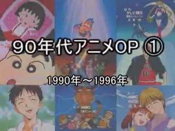 90年代アニメOP集① by みゅー アニメ/動画 - ニコニコ動画