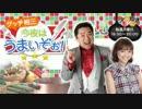 グッチ裕三 今夜はうまいぞぉ! 第7回 (2013.05.13) thumbnail