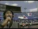 '98 中山雅史・三浦知良