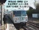 【鉄道走行音】東海道線 185系普通521M 品川→横浜