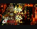 【戦国大戦】 挑発ワラ VS ライトニングドラゴン 【29国】 その5