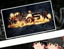 【ゆっくりが歌う】紅蓮の弓矢(TVサイズ)【UTAU】