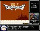 FC版DQ4RTA_7時間2分39秒_Part1/13 thumbnail