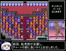 FC版DQ4RTA_7時間2分39秒_Part5/13 thumbnail
