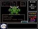 FC版DQ4RTA_7時間2分39秒_Part13/13 thumbnail