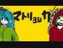 【ハチ曲限定】歌い手リレー【メドレー】 thumbnail