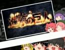 【ゆっくり達が歌う】紅蓮の弓矢(TVサイズ)別ver【UTAU】