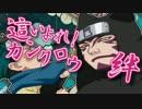 這いよれ!カンクロウ絆【カンクロウ×這いよれ!ニャル子さんW OP】 thumbnail