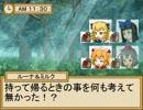 小悪魔と三月精の冒険譚 3-4話【SW2.0】 thumbnail