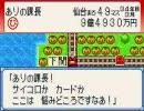 桃鉄Gを普通にプレイPart34(支援)