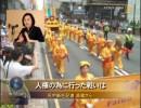 【新唐人】「法輪大法デー」中国からも祝いの声