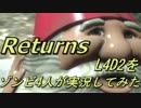 【カオス実況】Left4Dead2を4人で実況してみたリターンズ!ノームの逆襲編 thumbnail