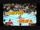 97チャンピオン・カーニバル優勝決定巴戦 川田利明 VS 小橋健太