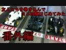【ニコニコ動画】友人たちを巻き込んでミニ四駆はじめてみた番外編を解析してみた