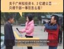 【新唐人】「官僚を生き埋めにするなら寄付する」