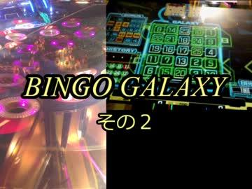 メダルゲーム】―BINGO GALAXY ②―...