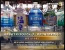 【新唐人】水道水以下のミネラルウォーター 庶民は何を飲めばいい?