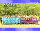 【新唐人】日本人修煉者「心身とも健康に」