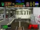【電Go!名鉄編】俺の運転していた路面電車が135キロで激突していた thumbnail