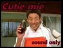 【音声のみ】Cutie mie【Cutie pie × 松岡修造】