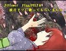 【東方】 ♪Flower Flagを歌ってもらった 【波音リツ】