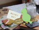 【ニコニコ動画】蝋引き紙で遊ぼう【緑の小鳥の作業部屋2】を解析してみた