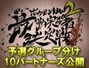 【PV2】ポケモンBW2最強実況者決定戦【予選グループ分け&10パートナーズ】 thumbnail