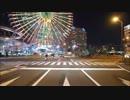 【ニコニコ動画】横浜みなとみらいの夜景を車載撮影してみたを解析してみた