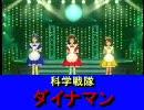 アイドルマスター 科学戦隊ダイナマン thumbnail