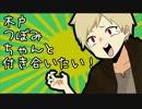 【ニコニコ動画】【手書きカゲプロ】木戸つぼみちゃんと付き合いたい【カノキド】を解析してみた