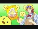 【うたプリ】ピヨちゃんのたまご【3分間耐久】
