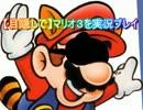 【目隠しで】マリオ3を実況プレイpart1