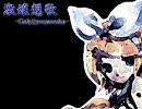 【鏡音リン】激嬢想歌-Gekijyousouka-【オリジナル・第二弾】