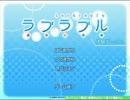 【ラブラブル】かわいいあの娘とラブラブル!【ニコ生実況】1/4