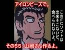 【ニコニコ動画】アイロンビーズで。その55:山岡さん作るよ。を解析してみた