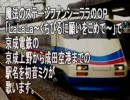 初音ミクが魔法のステージファンシーララのOPで京成電鉄の駅名を歌った