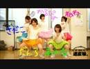 【道産娘。】℃-ute「Danceでバコーン!」を踊ってみた【ダンマス5】