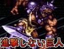 【ボマサガ3】昔敵が神になった二人がロマサガ3を全力攻略実況プレイ36