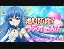 絶対防衛!ラジオたん! 第04回 (2013.05.20)